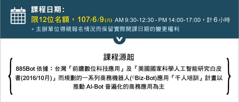 商務機器人(Biz-Bot)入門班 (6小時)