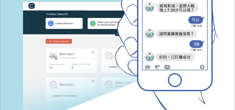 人工智能(AI-Bot)商務應用-經理人班